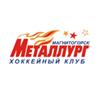 """ХК """"Металлург"""" (г. Магнитогорск)"""